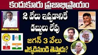 2వేలు ఇవ్వడానికే డబ్బులు లేవు.. జగన్ 3 వేలు ఎక్కడ నుండి తెస్తాడు? | Kandukur Public Talk On Ys Jagan