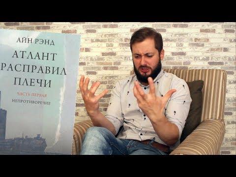 """БРО РАССКАЗЫВАЕТ О КНИГЕ """"АТЛАНТ РАСПРАВИЛ ПЛЕЧИ"""" АЙН РЭНД"""