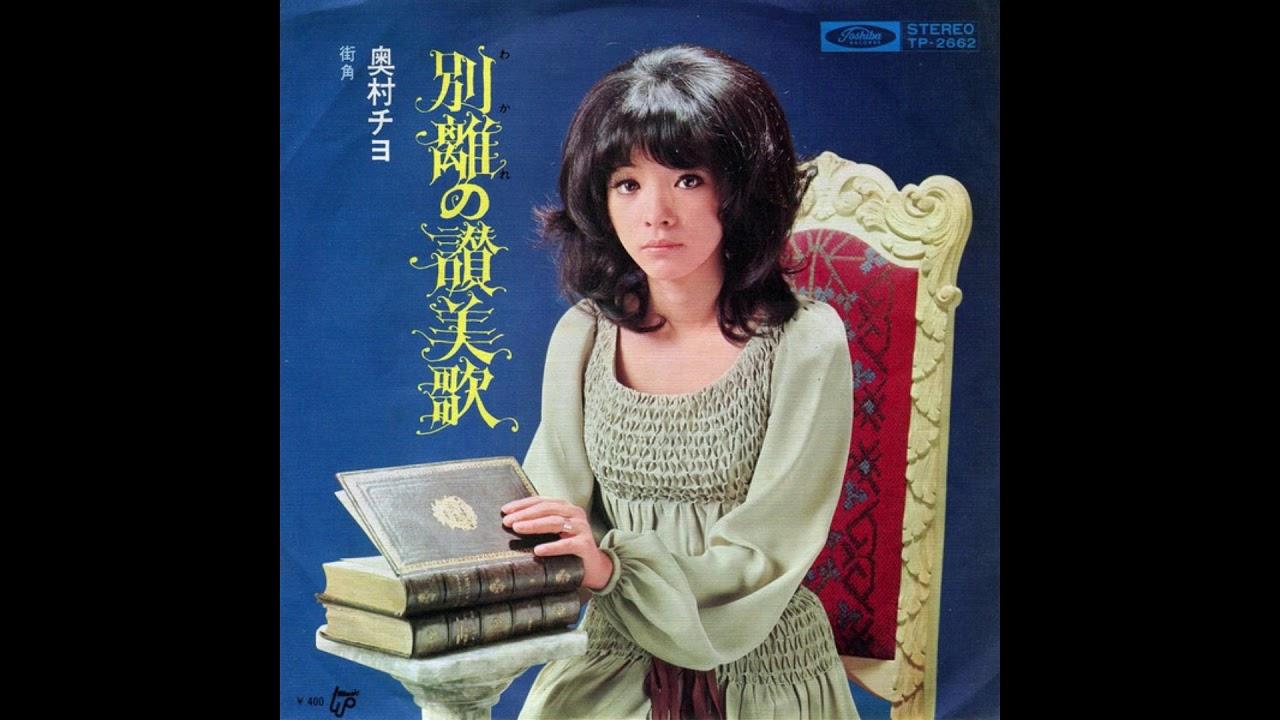 奥村チヨの画像 p1_20