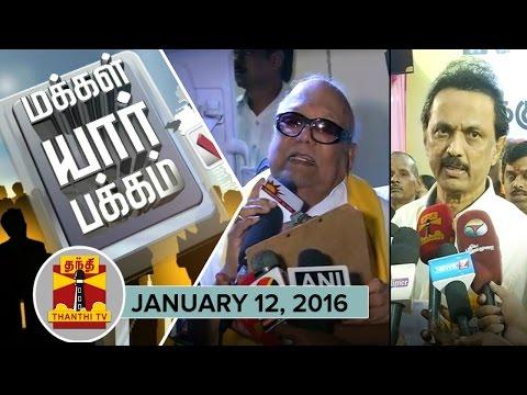 Makkal Yaar Pakkam (12/1/2016) - ThanthI TV