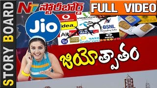 Reliance Jio steps to Attract Customers || Story Board || Full Video || NTV