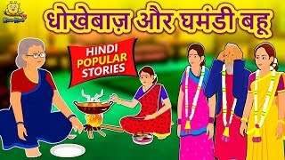 धोखेबाज़ और घमंडी बहू - Hindi Kahaniya for Kids | Stories for Kids | Moral Stories | Koo Koo TV