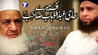 Uf Mere Haji Abdul Wahab Sahab - Anas Younus - 2018 - Nazam - Intiqal Haji Sahab - Raiwand Tableegh