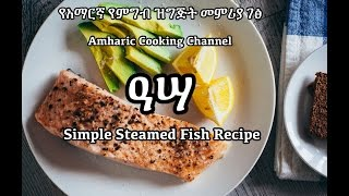 Steamed Baked Fish - Forno - Amharic Recipes