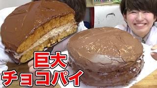 【実験】超巨大チョコパイ作ってみた!【バレンタイン】
