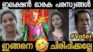 ഇലക്ഷൻ തള്ള് പരസ്യങ്ങൾ | Election ads Troll video | BJP UDF LDF