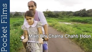 Hindi Short Film - Main Bhi Chalna Chahti Hoon | A father, Daughter and a teacher's story