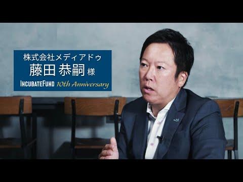 株式会社メディアドゥ 代表取締役社長 藤田 恭嗣