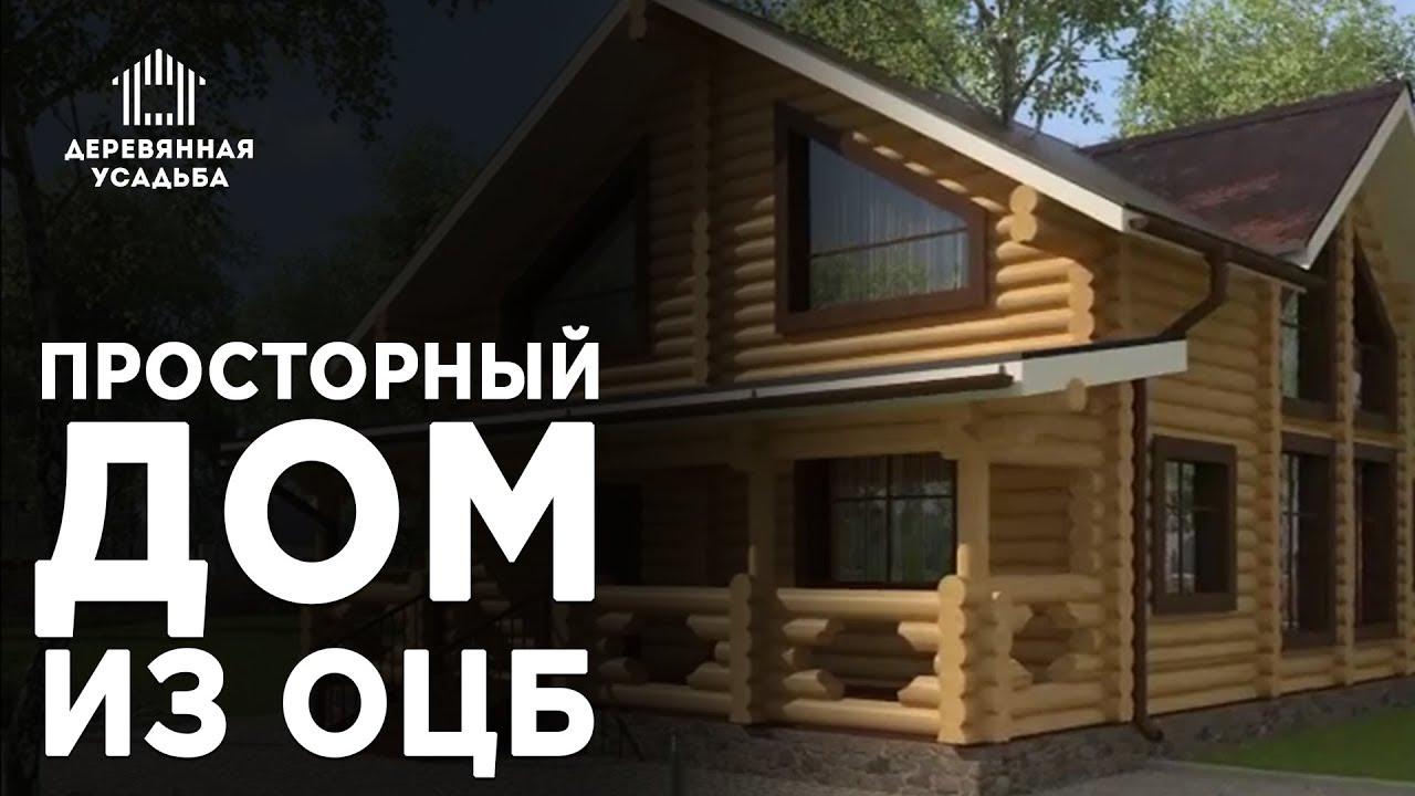 Готовый просторный деревянный дом