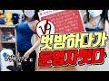 양팡 선정성 방송 논란? 노출 방송 하다가 결국 운영자가 떳다 ㄷㄷ 방송정지 위기!?  [양팡 하이라이트][#17.09.26] 양팡