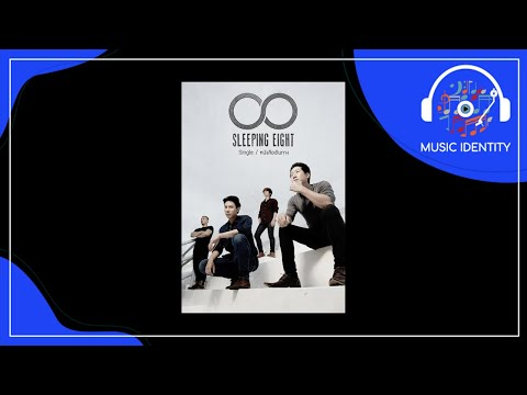 หนังสือเดินทาง : Sleeping 8 Full Song