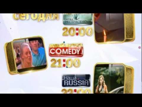 comedy club и наша russia видео скачать: