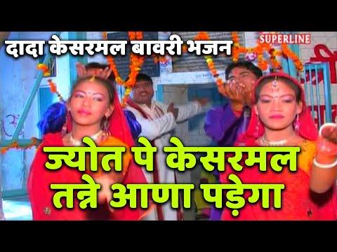 Kesarmal Bawri Bhajan Jot Pe Kesar Mal Tane video
