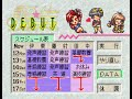 【誕生S ~Debut~】Part4 1年目 10月1日~12月30日