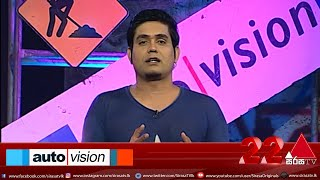 Auto Vision | Sirasa TV | 16th January 2021