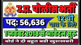 UP POLICE BHARTI 2018-2019/UP POLICE CONSTABLE,JAIL WARDER,FIREMAN RECRUITMENT
