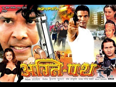 अग्निपथ - Latest Bhojpuri Movie 2015   Agnipath - Bhojpuri Full Film   Viraj Bhat video