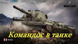 Взвод начинающих статистов нагибает на fv215b и Jagdpanzer E 100