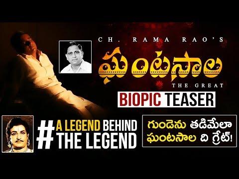 Ghantasala Biopic Teaser || Singer Krishna Chaitanya || #Ghantasala || Latest Telugu Movies || NSE