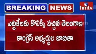 Telangana Congress Candidates List Finalized  | hmtv