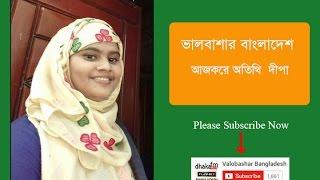 Valobashar Bangladesh 02-02-2017 Dipa(ভালবাশার বাংলাদেশ)