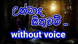 Unmada Sithuwam Karaoke (without voice) උන්මාද සිතුවම් ..