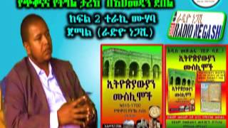 ‹‹ኢትዮጵያውያን ሙስሊሞች  የጭቆናና የትግል ታሪክ ከ 615–1700›› ክፍል 2 By Ahmdin Jabel ተራኪ ሙሃባ ጀማል (ራድዮ ነጋሺ)