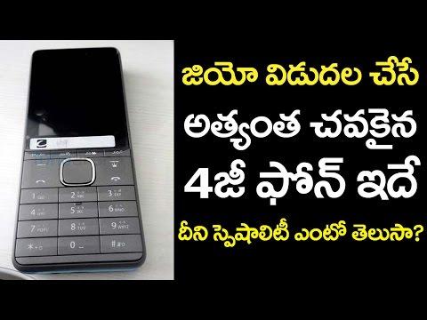 Reliance JIO 1000/ - 4G Mobile Phone FEATURES | Reliance Jio 4G Smart Phone Updates | VTube Telugu thumbnail