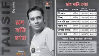 Mon Jodi Chay | Tausif | Audio Jukebox | 2016