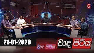 Waada Pitiya 2020-01-21