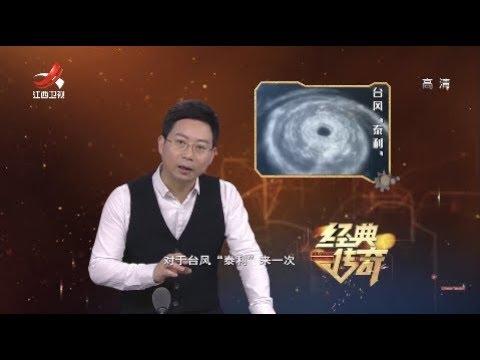 中國-經典傳奇-20190107-普陀山奇聞:神奇的颱風轉向之謎