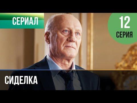 ▶️ Сиделка 12 серия - Мелодрама | Фильмы и сериалы - Русские мелодрамы