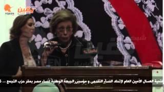 يقين| كلمة السفيرة د.ميرفت التلاوى فى حفل تأبين الراحلة الكاتبة فتحية العسال