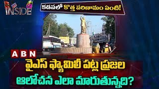 Politics Changing in Kadapa Over Electing Jagan | Inside