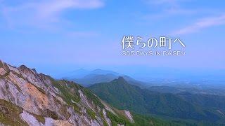 【公式】大山町観光プロモーションムービー「僕らの町へ」Full ver.