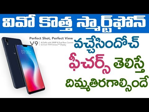 Vivo New Smart Phone Features and Specifications   Latest Android Mobiles   Tech News   VTube Telugu