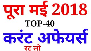 रट लो // Top-40 Full may 2018 Current Affairs hindi //Golden Era GK BOOSTER