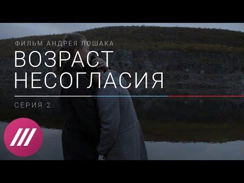 Разгромы штабов Навального и травля активистов. «Возраст несогласия», серия 2