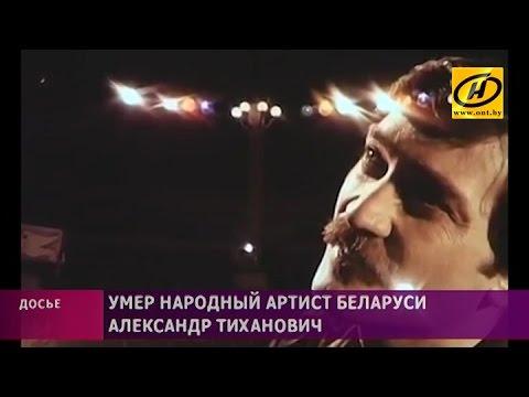 Беларусь прощается с Александром Тихановичем