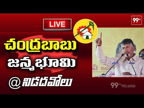 CM Chandrababu Participation in Janmabhoomi Maa Vooru Program | Nidadavolu | LIVE | 99TV Telugu