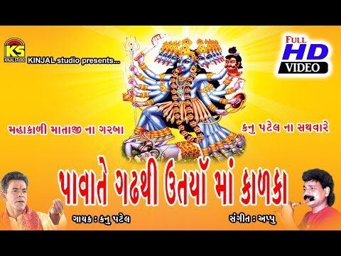 Gujarati Mahakali Garba Songs - Pavate Garth Thi Utrya Maa Kalka - Mahakali Mano Hinchako video