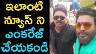 Getup Srinu And Shekalaka Shankar Clarify About Rumors | Getup Srinu | Rumours