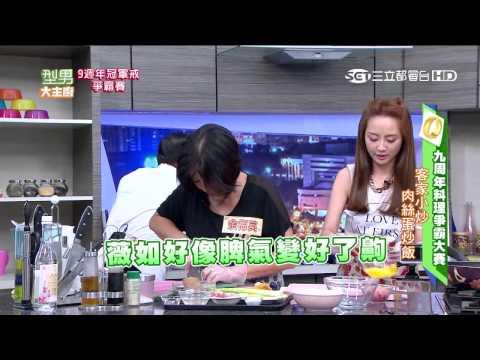 台綜-型男大主廚-20150810 九周年9999料理爭霸戰