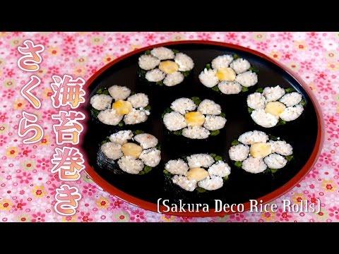 Sakura Deco Rice Rolls (Sushi Roll Idea) さくら海苔巻き (飾り巻き) の作り方 - OCHIKERON - CREATE EAT HAPPY
