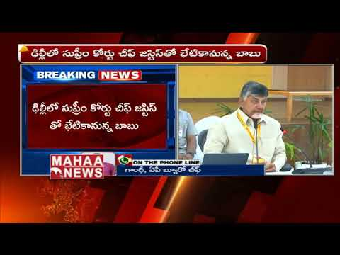 AP CM Chandrababu Naidu To Visit Delhi Today | More Details | Mahaa news