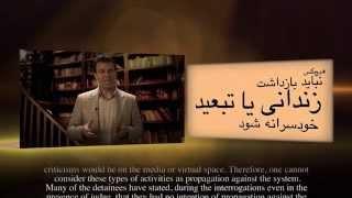 بررسی تبلیغ علیه نظام و بازداشت های غیرقانونی . Propagation against the regime