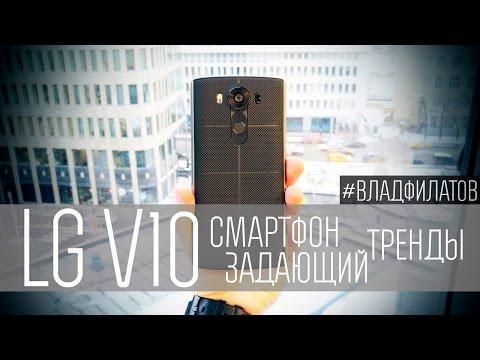 LG V10: ОБЗОР НА РУССКОМ