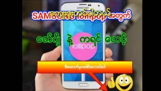 Myanmar font for samsung lollipop 5.1.1  5.0.1