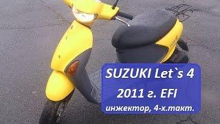 SUZUKI Let`s 4,  2011 г. EFI  инжектор, 4-х.такт.