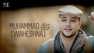 Maher Zain - Muhammad (Pbuh) Waheshna | ماهر زين - محمد (ص) واحشنا | Official Music Video